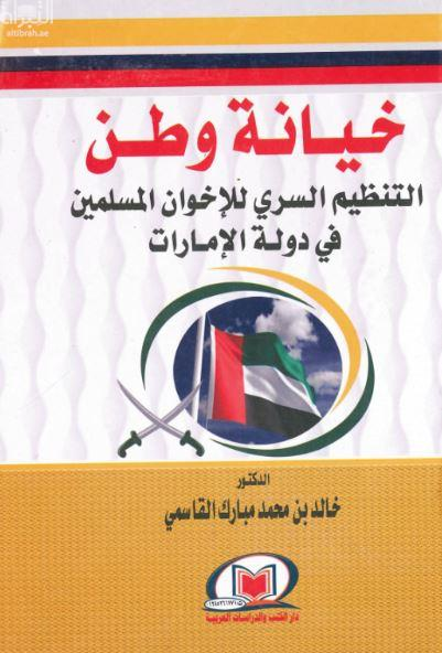 خيانة وطن : التنظيم السري للإخوان المسلمين في دولة الإمارات