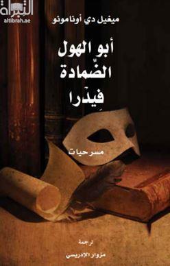 أبو الهول ، الضمادة ، فيدرا : مسرحيات