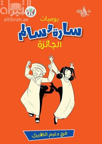 يوميات سارة وسالم : الجائزة  Diaries of sara & salem : The award