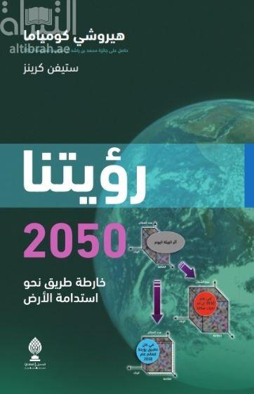 رؤيتنا 2050 : خارطة طريق نحو استدامة الأرض