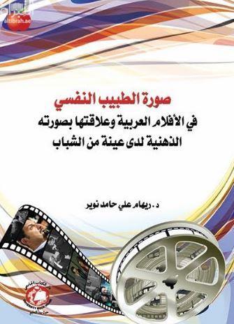صورة الطبيب النفسي في الأفلام العربية وعلاقتها بصورته الذهنية لدي عينة من الشباب