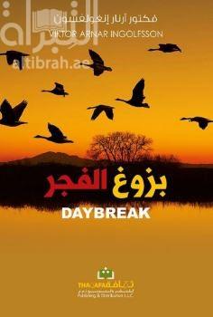 بزوغ الفجر Daybreak