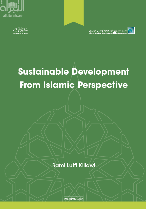 غلاف كتاب Sustainable Development From Islamic Perspective