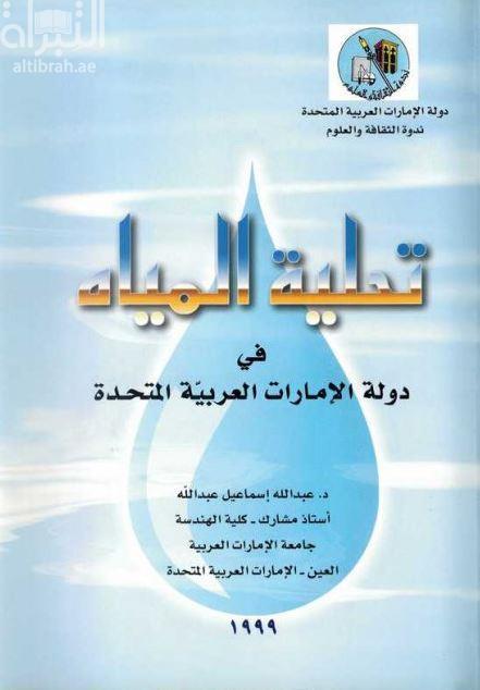 تحلية المياه في دولة الإمارات العربية المتحدة