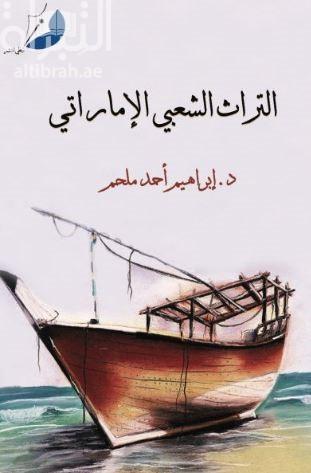التراث الشعبي الإماراتي