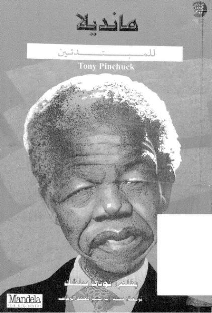 مانديلا للمبتدئين