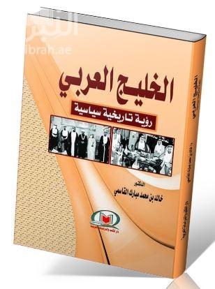 الخليج العربي : رؤية تاريخية سياسية