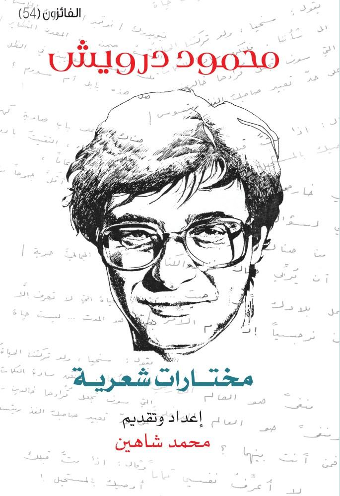 محمود درويش : مختارات شعرية