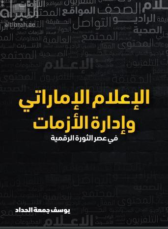 الإعلام الإماراتي وإدارة الأزمات في عصر الثورة الرقمية