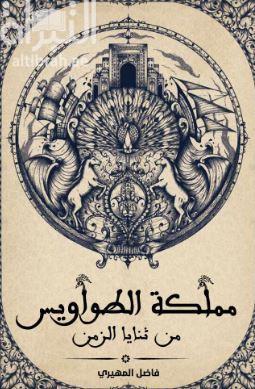 مملكة الطواويس من ثنايا الزمن