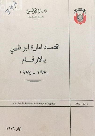 إقتصاد إمارة أبوظبي بالأرقام 1970 - 1974