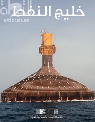 خليج النفط : اكتشاف النفط ، وتنميته من الحقول البحرية في الإمارات العربية المتحدة  The petroleum gulf: the discovery and development of offshore oil in the United Arab Emirates