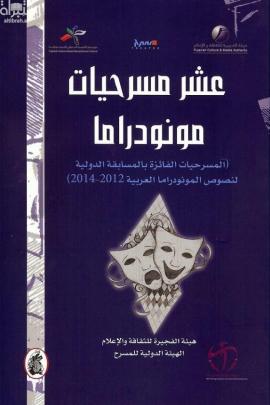 عشر مسرحيات مونودراما : المسرحيات الفائزة بالمسابقة الدولية لنصوص المونودراما العربية للدورة 2012- 2014