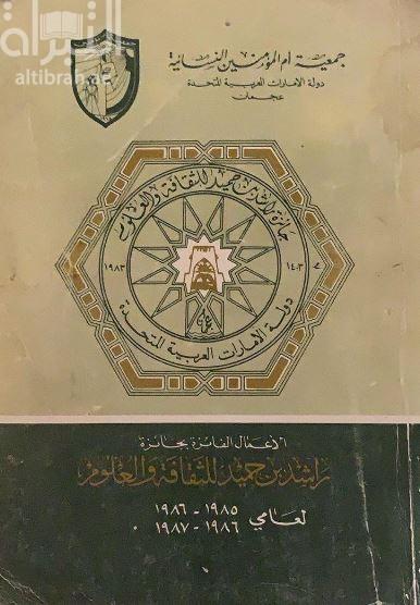 الأعمال الفائزة بجائزة راشد بن حميد للثقافة والعلوم 1985 / 1986 - 1986 / 1987