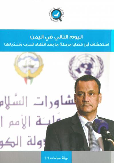 اليوم التالي في اليمن : استكشاف أبرز قضايا مرحلة ما بعد انتهاء الحرب وتحدياتها