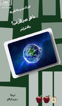 ما هو عمر الأرض ؟