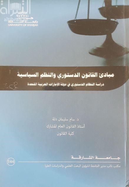 مبادىء القانون الدستوري والنظم السياسية : دراسة النظام الدستوري في دولة الإمارات العربية المتحدة