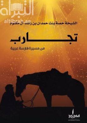 تجارب من مسيرة فارسة عربية