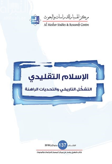الإسلام التقليدي : التشكل التاريخي والتحديات الراهنة
