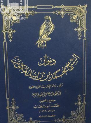 ديوان الشيخ محمد بن راشد آل مكتوم