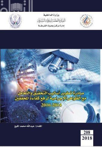 مبادرة تطوير أساليب التحقيق والتعامل مع الظواهر الإجرامية لرفع كفاءة المحققين