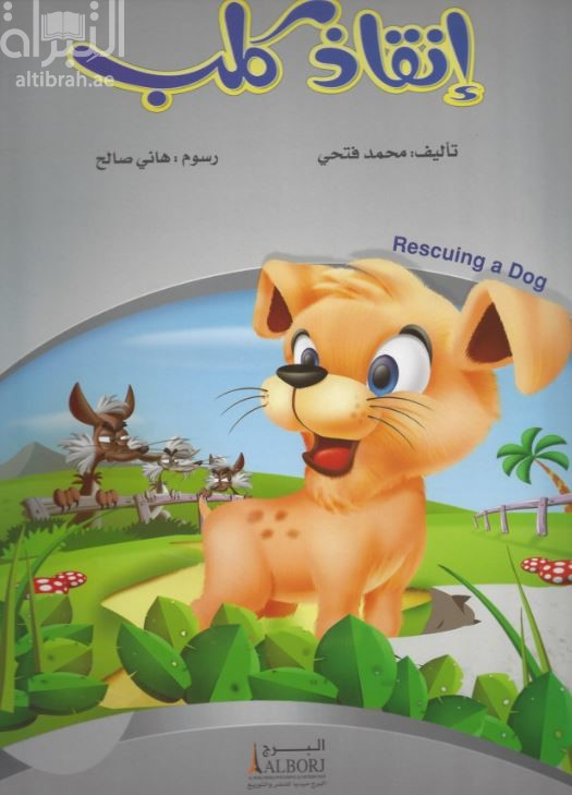 إنقاذ كلب Rescuing a dog