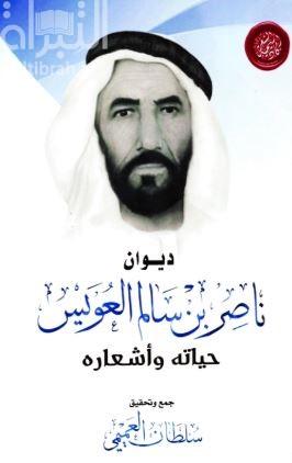 ديوان ناصر بن سالم العويس : حياته وأشعاره