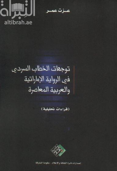 توجهات الخطاب السردي في الرواية الإماراتية والعربية المعاصرة : قراءات تحليلية