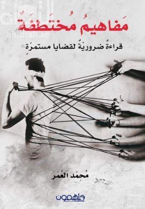 مفاهيم مختطفة : قراءة ضرورية لقضايا مستمرة
