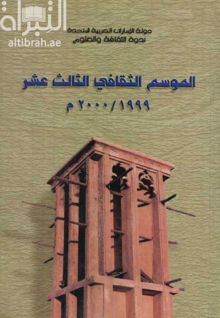 الموسم الثقافي الثالث عشر 1999 - 2000 م