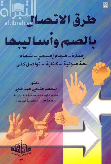 طرق الإتصال بالصم وأساليبها : إشارة - هجاء اصبعي - شفاه - لغة صوتية - كتابة تواصل كلي