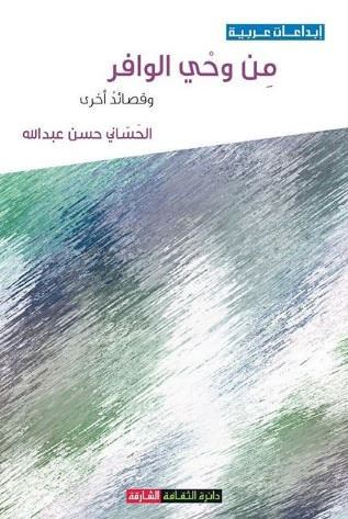 من وحي الوافر : وقصائد أخرى