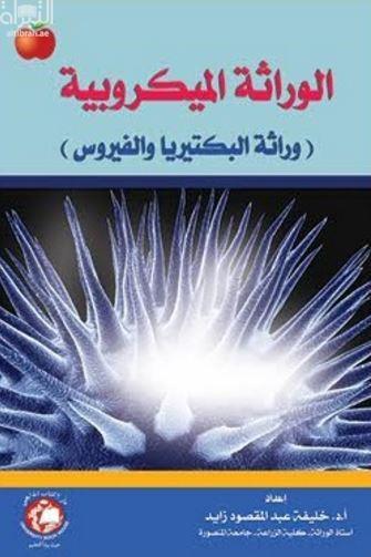 الوراثة الميكروبية : وراثة البكتريا والفيروس