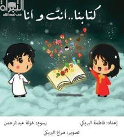 كتابنا أنت وأنا