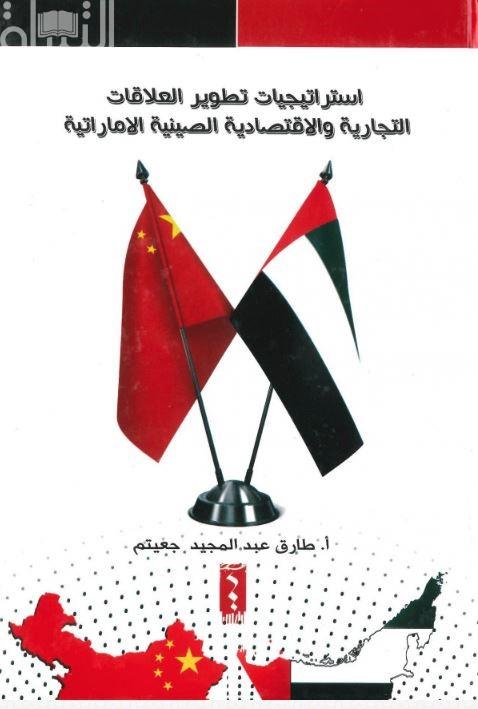استراتيجية تطوير العلاقات التجارية والإقتصادية الصينية الإماراتية
