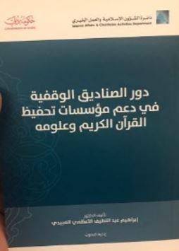 دور الصناديق الوقفية في دعم مؤسسات تحفيظ القرآن الكريم و علومه