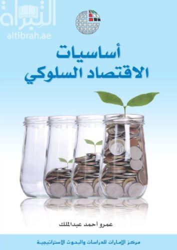 أساسيات الإقتصاد السلوكي