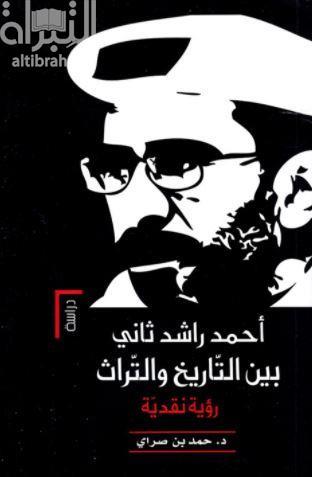 أحمد راشد ثاني بين التاريخ والتراث : رؤية نقدية