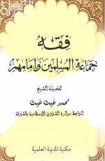 فقه جماعة المسلمين وإمامهم