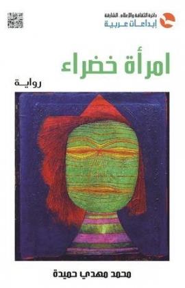 امرأة خضراء : رواية