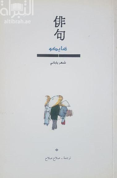 هايكو : شعر ياباني