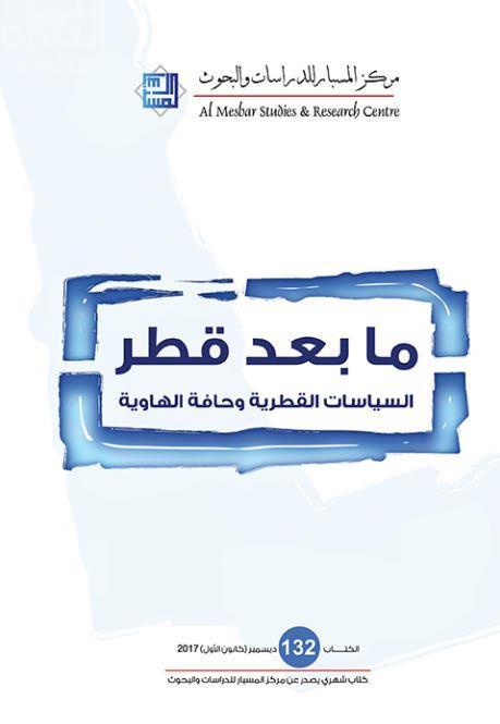 ما بعد قطر : السياسات القطرية وحافة الهاوية