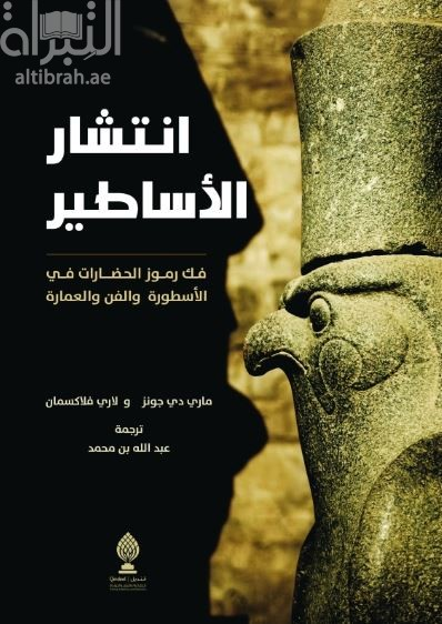 انتشار الأساطير  : فك رموز الحضارات في الأسطورة والفن والعمارة