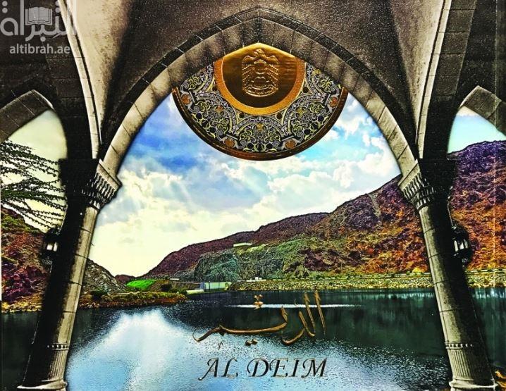 الديم  Al Deim