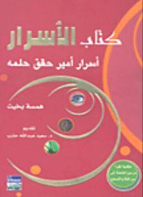 كتاب الأسرار : أسرار أمير حقق حلمه