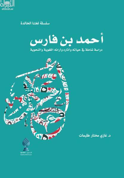 أحمد بن فارس : دراسة شاملة في حياته وآثاره وآرائه اللغوية والنحوية