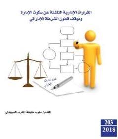 القرارات الإدارية الناشئة عن سكوت الإدارة وموقف قانون الشرطة الإماراتي