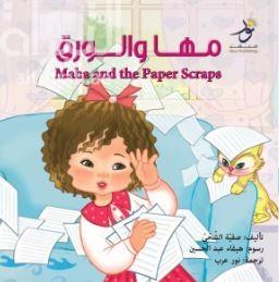 مها والورق Maha and the Paper Scraps