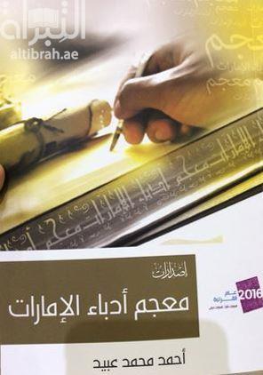 معجم أدباء الإمارات