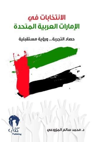 الإنتخابات في الإمارات العربية المتحدة : حصاد التجربة .. ورؤية مستقبلية